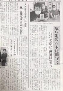 鍾馗図木札|一般社団法人 七草会 就労継続支援B型 あらた 熊本県人吉市