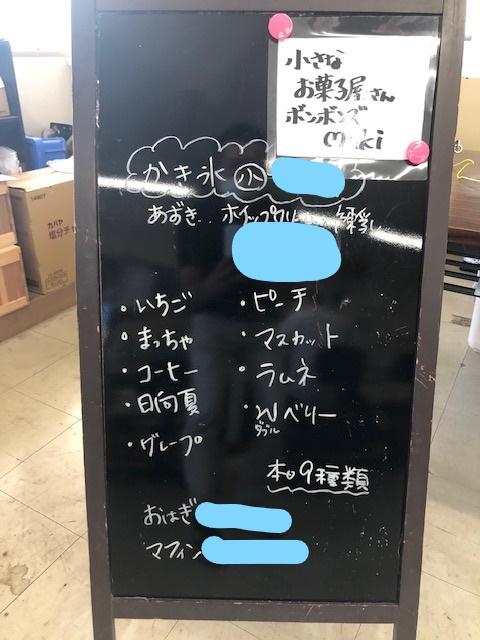 かき氷 一般社団法人七草会 就労継続支援B型あらた 熊本県人吉市
