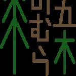 木の村五木|一般社団法人七草会 就労継続支援B型あらた 熊本県人吉市
